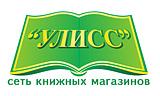 Книжный магазин Улисс